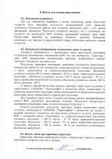 експертні-висновки-18