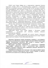 експертні-висновки-4