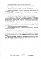 експертні-висновки-7