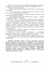 експертні-висновки-9