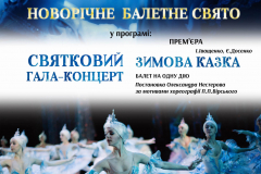 Афиша-Зимняя-сказка