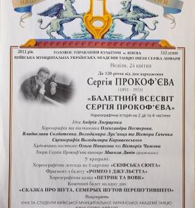 Балетний Всесвіт Сергія Прокоф'єва