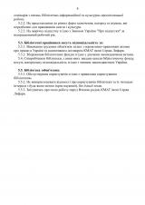 Положення про бібліотеку-7