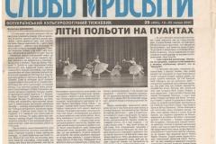 словоПросвіти№29з19липня2007full