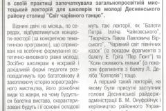Українська музична газета2009
