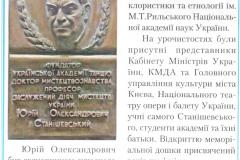 Українська музична газета2011