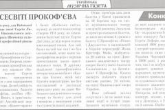 Українська музична газета2011(1)