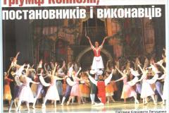 Українська музична газета2012(1)