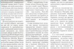 Українська музична газета2012