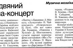 Українська музична газета