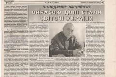 Демократична Україна(1)