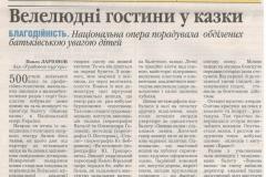УрядовийКурьер№3.2016