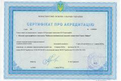 сертифікат-про-акред.спец.