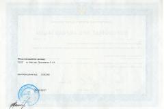 сертифікат-2