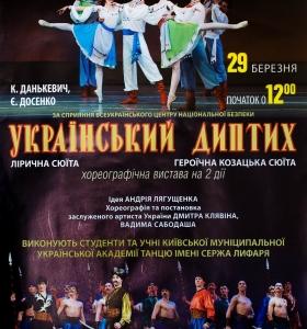 Український диптих