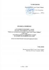 Правила-прийому-2021-фаховий-молодший-бакалавр_Страница_01