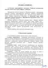 Правила-прийому-2021-фаховий-молодший-бакалавр_Страница_02