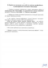 Правила-прийому-2021-фаховий-молодший-бакалавр_Страница_05