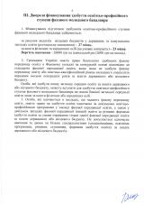 Правила-прийому-2021-фаховий-молодший-бакалавр_Страница_06