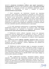 Правила-прийому-2021-фаховий-молодший-бакалавр_Страница_11