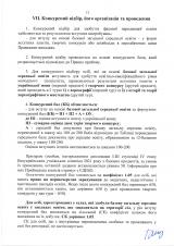 Правила-прийому-2021-фаховий-молодший-бакалавр_Страница_13