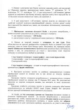 Правила-прийому-2021-фаховий-молодший-бакалавр_Страница_14