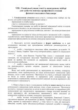 Правила-прийому-2021-фаховий-молодший-бакалавр_Страница_15