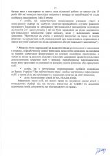 Правила-прийому-2021-фаховий-молодший-бакалавр_Страница_18