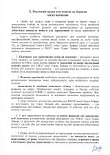 Правила-прийому-2021-фаховий-молодший-бакалавр_Страница_21