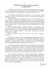 Правила-прийому-2021-фаховий-молодший-бакалавр_Страница_23