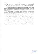Правила-прийому-2021-фаховий-молодший-бакалавр_Страница_24