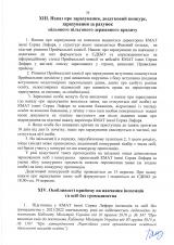 Правила-прийому-2021-фаховий-молодший-бакалавр_Страница_25