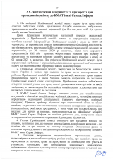 Правила-прийому-2021-фаховий-молодший-бакалавр_Страница_26