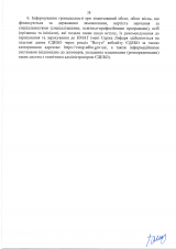 Правила-прийому-2021-фаховий-молодший-бакалавр_Страница_27