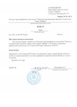 2019.07.24-Наказ-№18-1