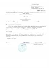 2019.07.24-Наказ-№23-1