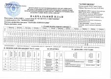 Навчальний-план-бакалавр-11-класів-народна_Страница_1
