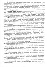 Навчальні-плани-Хореографічної-школи-5-11-класи_Страница_7