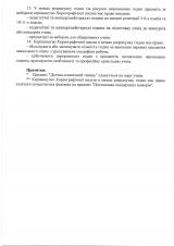 Навчальні-плани-Хореографічної-школи-5-11-класи_Страница_8