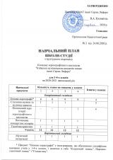 Навчальний-план-школа-студія_Страница_1