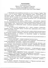 Навчальний-план-школа-студія_Страница_2