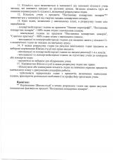 Навчальний-план-школа-студія_Страница_3