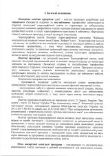 Освітня-програма-мистецький-цикл-5-11-класи_Страница_02
