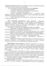 Освітня-програма-мистецький-цикл-5-11-класи_Страница_03