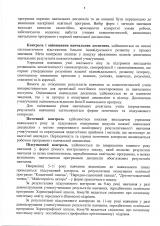 Освітня-програма-мистецький-цикл-5-11-класи_Страница_05