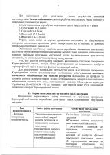 Освітня-програма-мистецький-цикл-5-11-класи_Страница_06