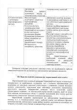 Освітня-програма-мистецький-цикл-5-11-класи_Страница_09