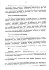 Освітня-програма-мистецький-цикл-5-11-класи_Страница_13
