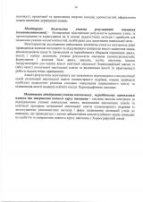 Освітня-програма-мистецький-цикл-5-11-класи_Страница_14
