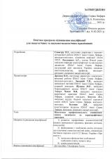 Освітня-програма-Курсів_Страница_1